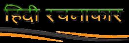 HindiRachnakar