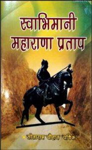 chetak-ka-ran-kaushal-evan-svaamee-bhakti