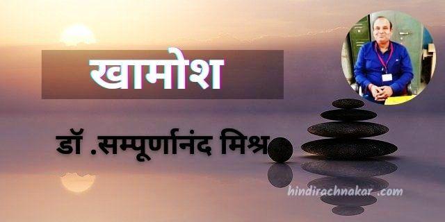khaamosh-sampurnanand-mishra