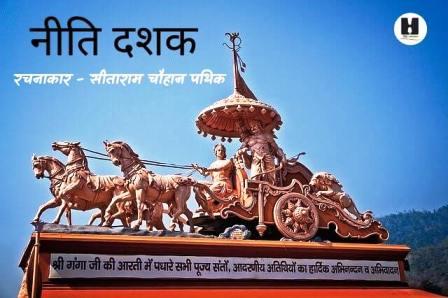 नीति – दशक | Neeti – Dashak/सीताराम चौहान पथिक