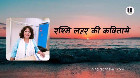 poems-rashmi-lehar