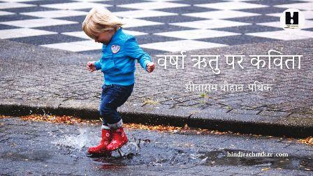 barish-poem-hindi