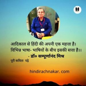 hindi-kee-mahatta