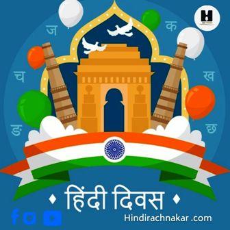 short-poem-hindi-diwas